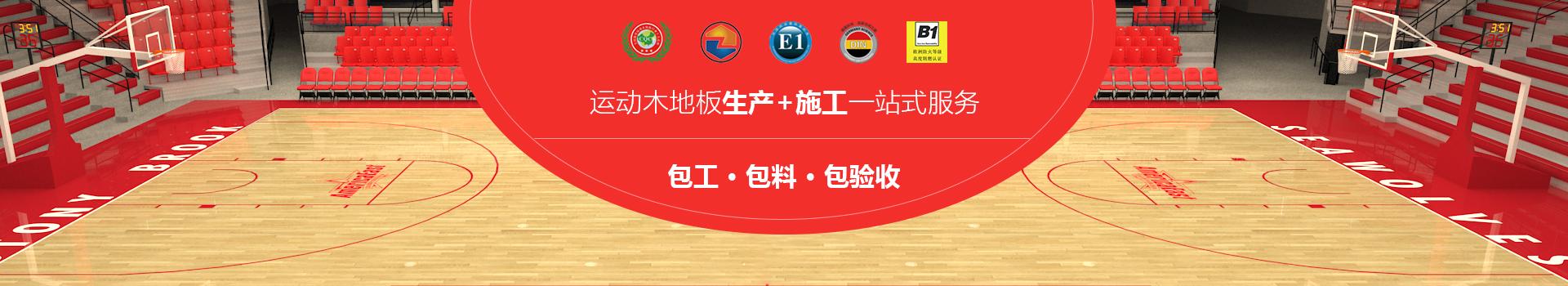 体育木地板产品展示