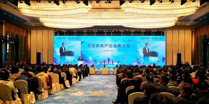 2018年全国体育产业发展大会在厦门举行