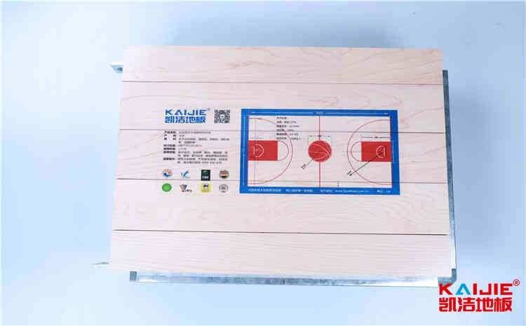 健身房运动木地板品牌——凯洁地板