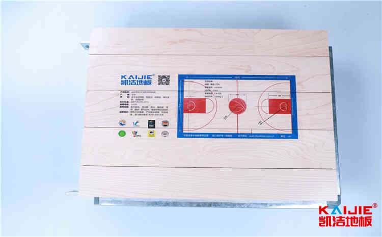 壁球木地板价格——凯洁地板