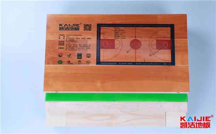 实木运动地板漆面受损该怎么处理——凯洁地板