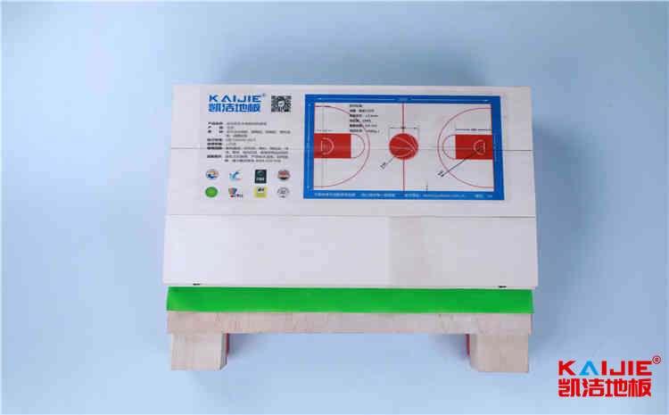 壁球馆木地板结构系统——凯洁地板