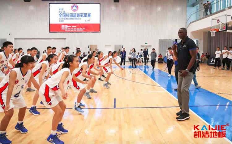 篮球运动木地板牌子