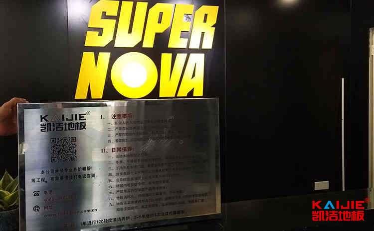 台湾运动木地板品牌——凯洁地板